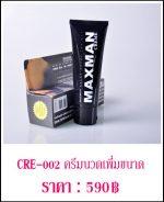 ครีมเพิ่มขนาด ยาเพิ่มขนาด CRE-002-1