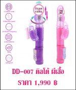 ควยปลอม จู๋ปลอม dildo DD-007-1