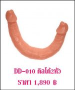 ควยปลอม จู๋ปลอม dildo DD-010-1