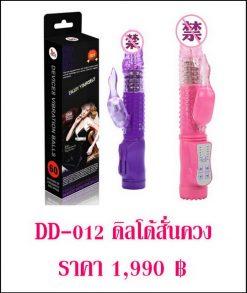 ควยปลอม จู๋ปลอม dildo DD-012-1