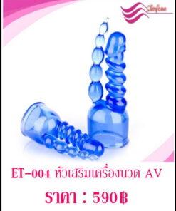 หัวเสริมไข่สั่น ET-004-1