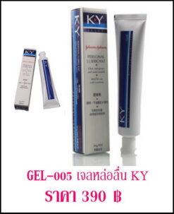 เจลหล่อลื่น น้ำยาหล่อลื่น GEL-005-1