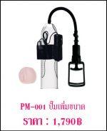 กระบอกสูญญากาศ ปั๊มเพิ่มขนาด PM-001-1