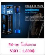 กระบอกสูญญากาศ ปั๊มเพิ่มขนาด PM-004-1