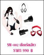 เชือกรัดเสียว โซ่แส้กุญแจมือ SM-002-2