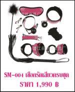 เชือกรัดเสียว โซ่แส้กุญแจมือ SM-004-1