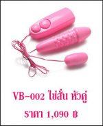 ไข่สั่น vibrator VB-002-1