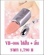 ไข่สั่น vibrator VB-006-1