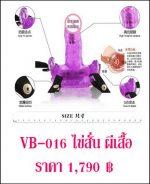 ไข่สั่น vibrator VB-016-1