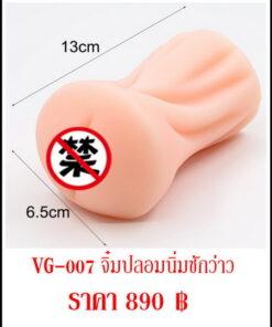 จิ๋มปลอม จิ๋มกระป๋อง หม้อเทียม VG-007-1