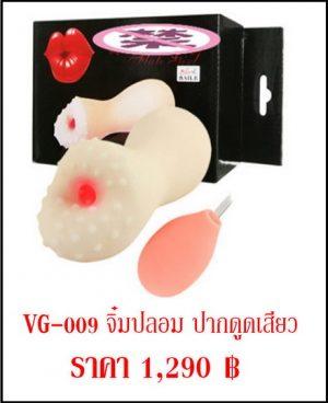 จิ๋มปลอม จิ๋มกระป๋อง หม้อเทียม VG-009-1