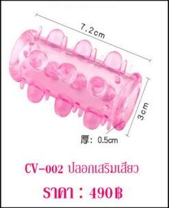 ปลอกเพิ่มขนาด ปลอกสวมเสียว CV-002-1
