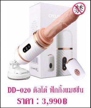 ควยปลอม จู๋ปลอม dildo DD-020-1