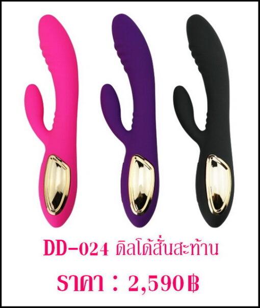 ควยปลอม จู๋ปลอม dildo DD-024-1