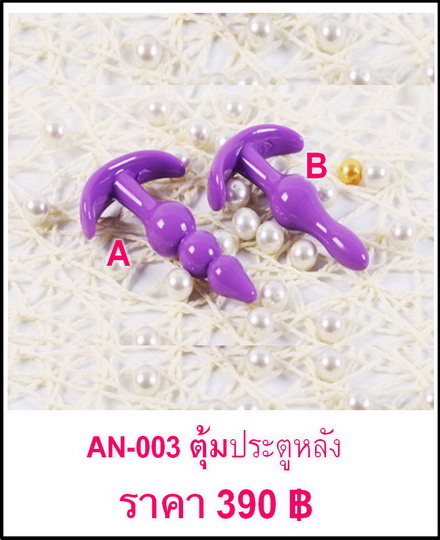 ตุ้มประตูหลัง บัตต์ปลั๊ก Anal Plug AN-003-1