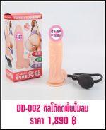 ควยปลอม จู๋ปลอม dildo DD-002-1