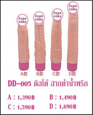 ควยปลอม จู๋ปลอม dildo DD-005-1