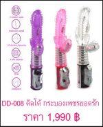 ควยปลอม จู๋ปลอม dildo DD-008-1