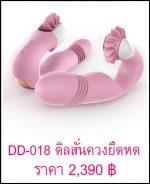 ควยปลอม จู๋ปลอม dildo DD-018-1