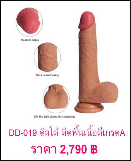 ควยปลอม จู๋ปลอม dildo DD-019-1