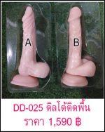 ดิลโด้ DD-025-1