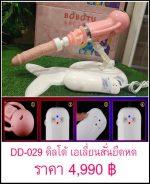 ควยปลอม จู๋ปลอม dildo DD-029-1