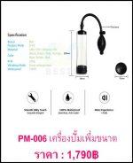 ปั๊มเพิ่มขนาด PM-006