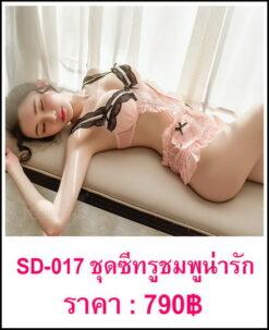 ชุดเซ็กซี่ ชุดนอนไม่ได้นอน SD-017-1