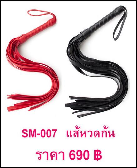 bdsm SM-007-1