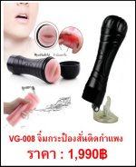 จิ๋มปลอม VG-008-1