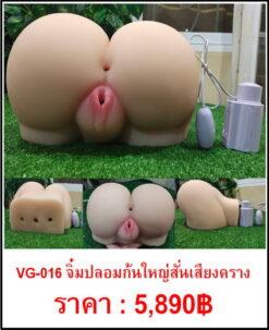 จิ๋มปลอม จิ๋มกระป๋อง VG-016-1