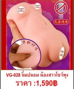 จิ๋มปลอม VG-028-01