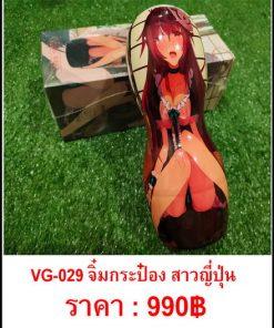จิ๋มกระป๋อง VG-029-1