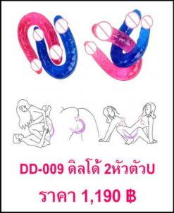 dildo dd-009.1