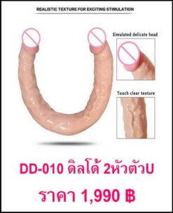 dildo dd-010