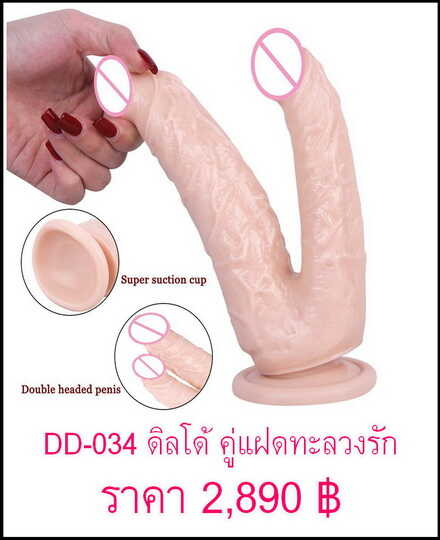 dildo dd-034