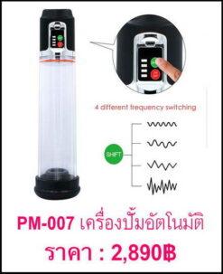 penis-pump-PM-007