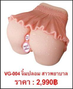 vagina-VG-004