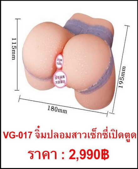 vagina-VG-017