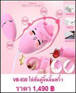 ไข่สั่น VB-030-1