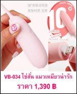 ไข่สั่น VB-034-12