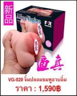 จิ๋มปลอม VG-020-1