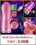 จิ๋มปลอม VG-021-1