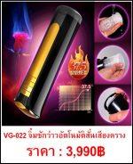 จิ๋มปลอม VG-022-1