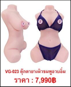 จิ๋มปลอม VG-023-1