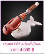 ดิลโด้ DD-029-1