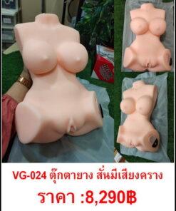 จิ๋มปลอม VG-024-1