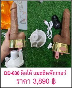 ควยปลอม จู๋ปลอม dildo DD-030-1