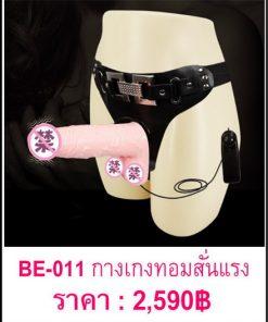 BE-011-15 กางเกงทอม