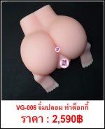 จิ๋มปลอม จิ๋มกระป๋อง หม้อเทียม VG-006-1